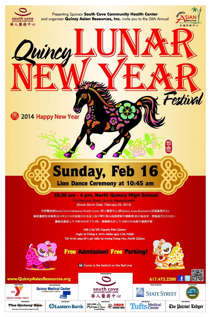 Quincy's Lunar New Year Festival will be on Sunday, February 16th from 10:30am to 4:00pm at North Quincy High School at 316 Hancock St, Quincy, MA 02171.