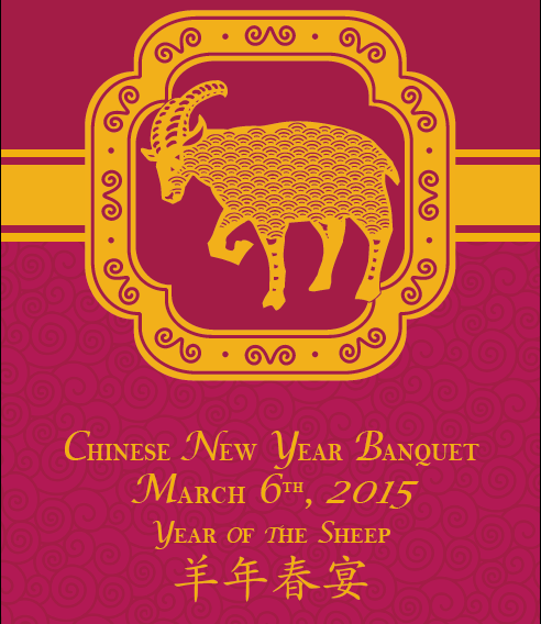 Boston Chinatown Neighborhood Center's Annual Chinese New Year Banquet: Year Of The Sheep | GUND KWOK
